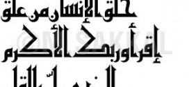 ترجمه سوره علق