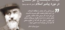 حضرت محمد (ص) از دیدگاه دانشمندان غیر مسلمان
