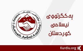 دیدگاه حزب اتحاد اسلامی (یه کگرتو): در باره استقلال اقلیم کردستان.
