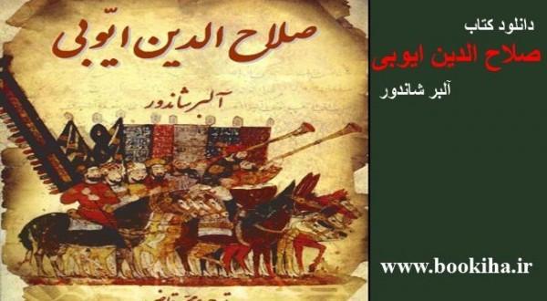 «شرمسار صلاح الدین» امید بهرامی نیا