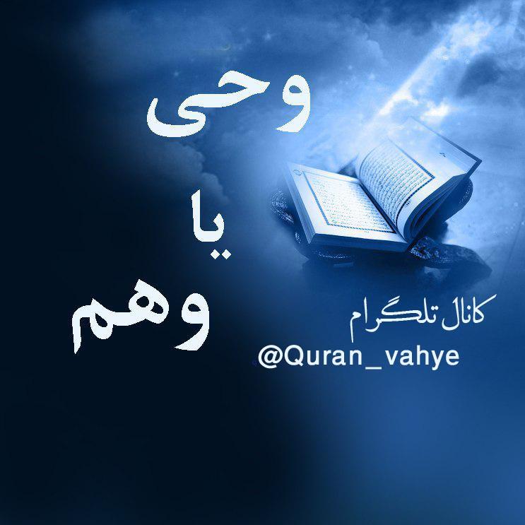 -quran-vahye