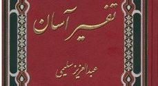 بزودی نسخه آندروید (تفسیر آسان) توسط  آقای دانا مهرنوس در (مارکت بازار) منتشر خواهد شد.