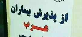 اسلام و حفظ ارزشهاى ملی و ارتباط ارگانیک اسلام و ملیت