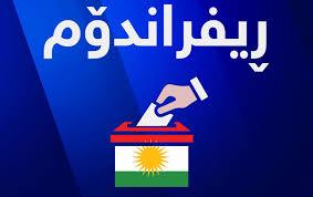 سخنی درباره همه پرسی استقلال در کردستان عراق!