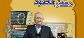 مصاحبه با دکتر محمود ابراهیمی و آشنایی با شخصیت ایشان