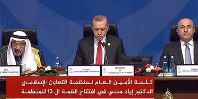 بیانیه پایانی نشست سران سازمان همکاری اسلامی در مورد قدس