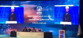 بیانیه پایانی کنگره پنجم «اتحادیه جهانی عالمان و دانشگاهیان مسلمان»