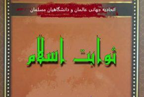 منشور «ثوابت اسلام» مورد تأیید اتحادیه ها، جماعت ها و مراکزی علمی